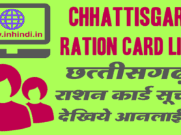 cg-ration-card-list