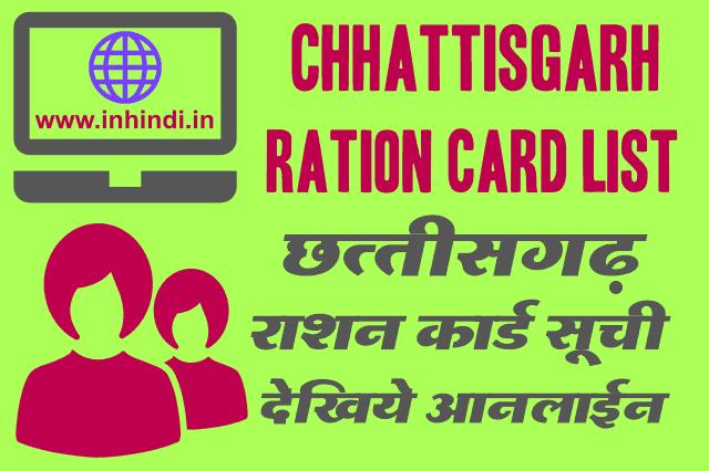 cg-ration-card-list