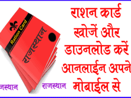ration-card-rajasthan-khoje-download-online
