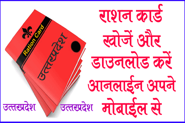 ration-card-uttar-pradesh-khoje-download-online