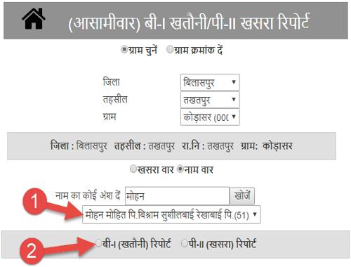 bhulekh-naksha-khasra-cg