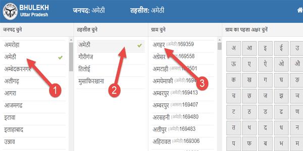 bhulekh-up-khata-khasra-nakal-online