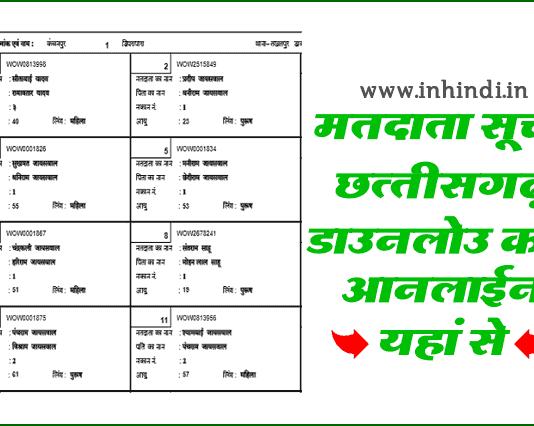 cg-voter-list-download