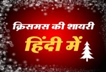 christmas-ki-shayari-hindi