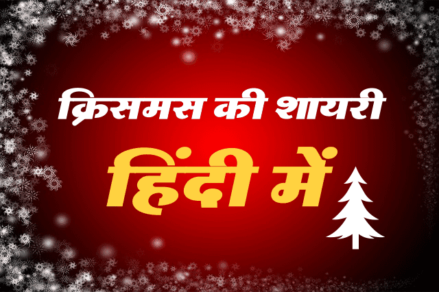 christmas-ki-shayari-hindi