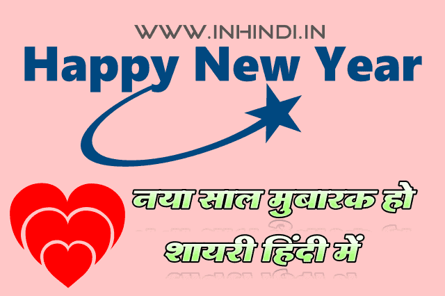 happy-new-shayari-hindi