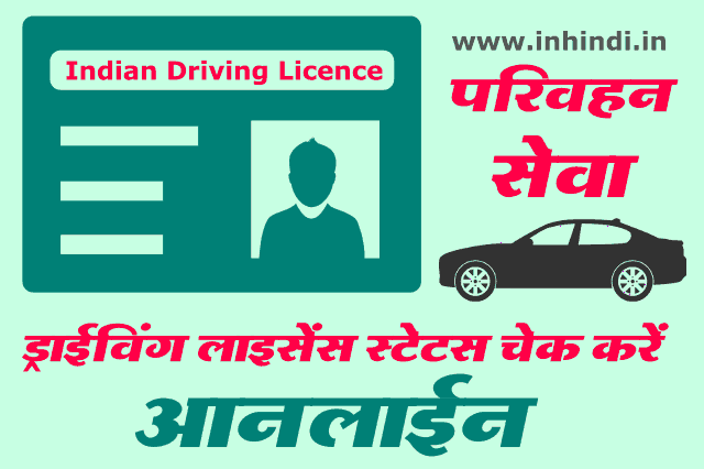 know-your-driving-licence-status