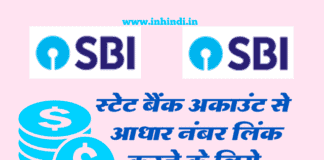 link-aadhar-number-to-sbi-bank-account