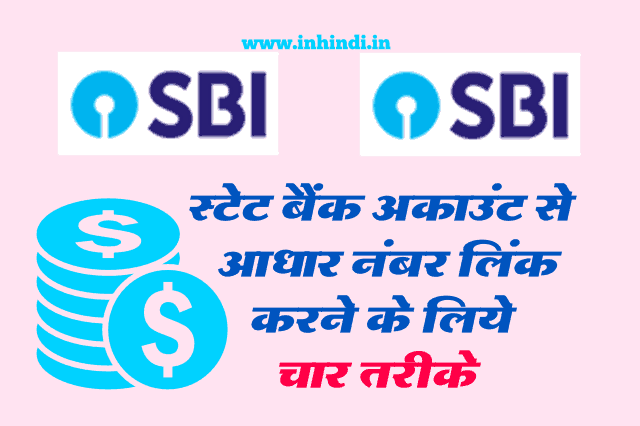 link-aadhar-number-to-sbi-bank-account