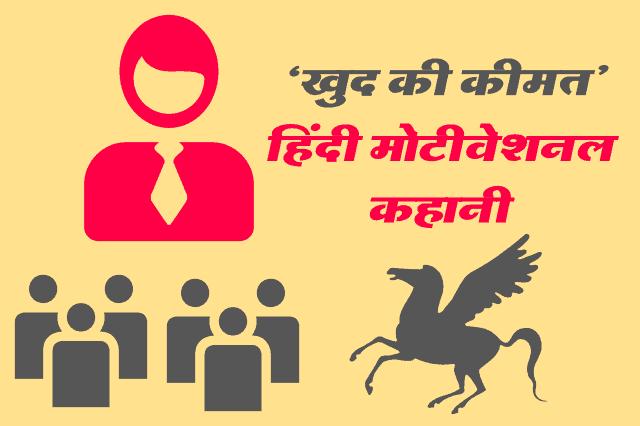 motivational-story-hindi