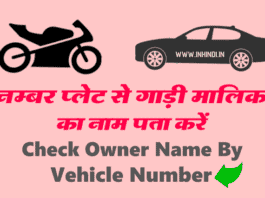 owner-name-by-vehicle-number