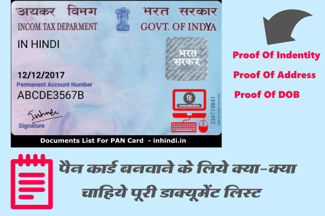 pan-card-document-list