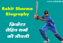 rohit-sharma-biography