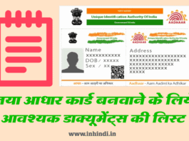 aadhar-card-banwane-ke-liye-documents