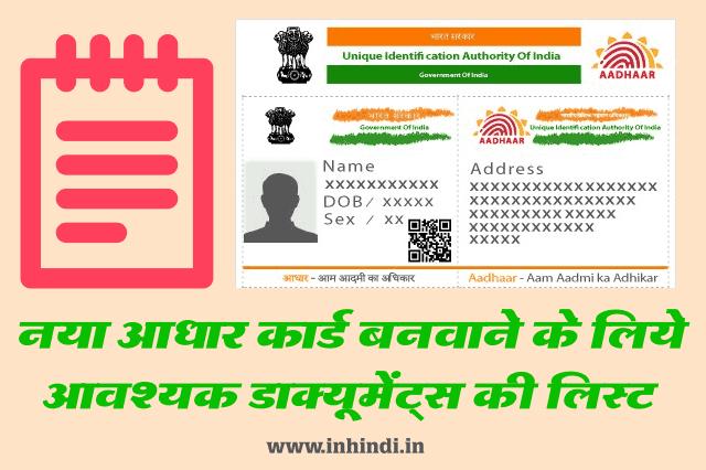 aadhar-card-banwane-ke-liye-documents