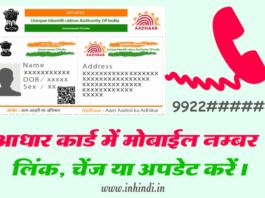 aadhar-card-me-mobile-number-link-change-update
