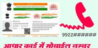 aadhar-card-me-mobile-number-link-change-update