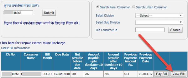 north-bihar-bijli-bill-check-online