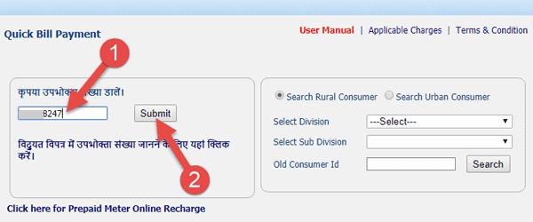 south-bihar-bijli-bill-check-online