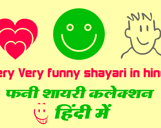 very-very-funny-shayari-collection-hindi-me