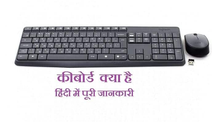 कीबोर्ड (Keyboard) की पूरी जानकारी हिंदी