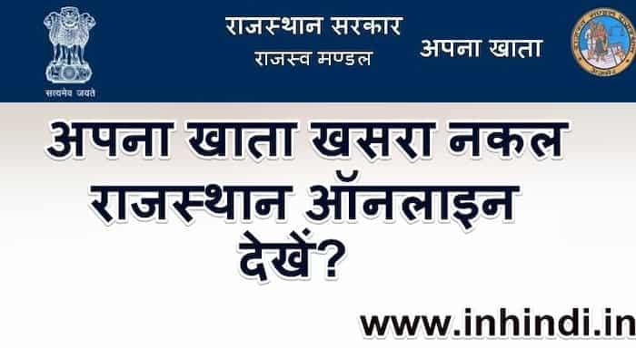 अपना खाता खसरा नकल राजस्थान ऑनलाइन देखें
