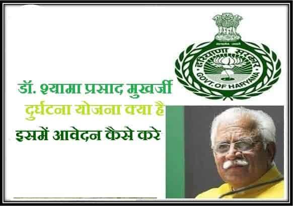 हरियाणा डॉ. श्यामा प्रसाद मुखर्जी दुर्घटना योजना क्या है