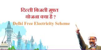 Delhi Free Electricity Scheme