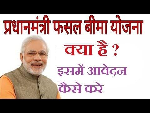 प्रधानमंत्री किसान फ़सल बीमा योजना क्या है -