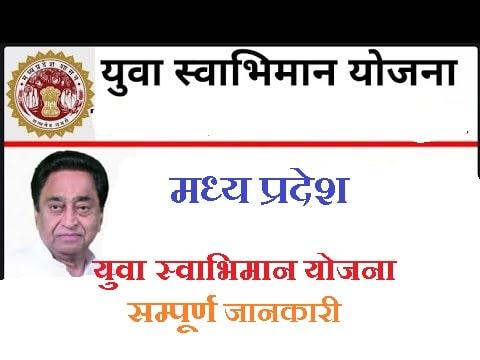 मध्य प्रदेश युवा स्वाभिमान योजना की पूरी हिंदी में जानकारी
