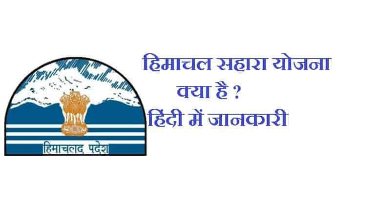 हिमाचल सहारा योजना क्या है हिंदी में जानकारी