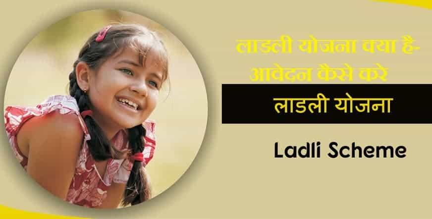 लाडली योजना क्या इसमें आवेदन कैसे करे हिंदी में पूरी जानकारी:-