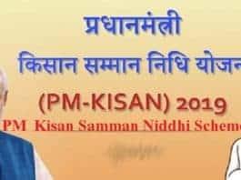 PM Kisan Samman Niddhi Scheme