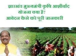 झारखंड मुख्यमंत्री कृषि आशीर्वाद योजना क्या है