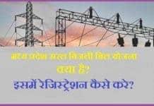 मध्य प्रदेश सरल बिजली बिल योजना क्या है? इसमें रेजिस्ट्रेशन कैसे करे