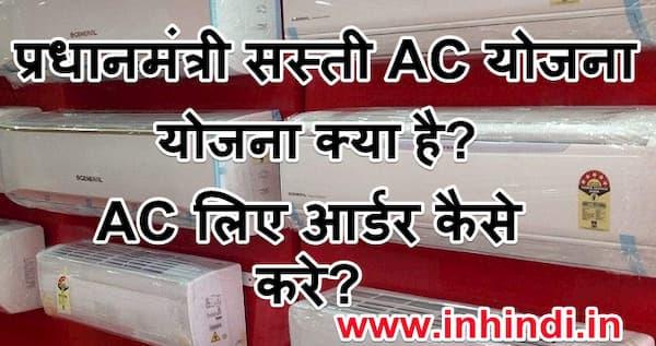 प्रधानमंत्री सस्ती AC योजना क्या है
