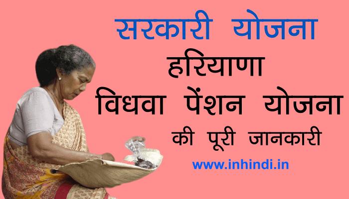 haryana-vidhwa-pension-yojana