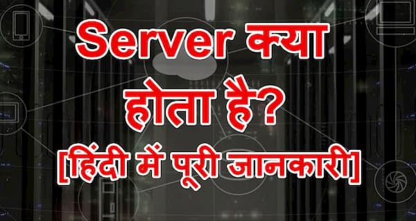 Server क्या होता है? हिंदी में पूरी जानकारी