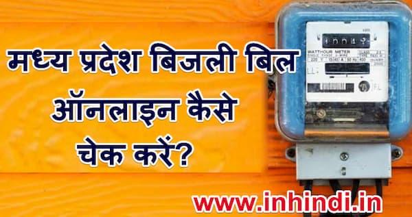 मध्य प्रदेश बिजली बिल ऑनलाइन कैसे चेक करें