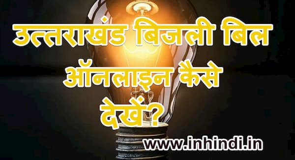 उत्तराखंड बिजली बिल ऑनलाइन कैसे देखें