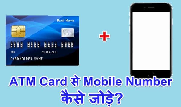 ATM Card से Mobile Number कैसे जोड़े