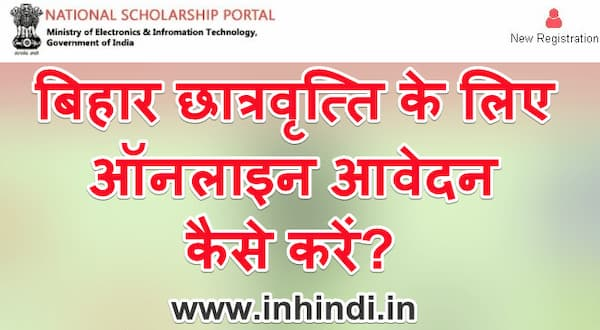 बिहार छात्रवृत्ति के लिए ऑनलाइन आवेदन कैसे करें