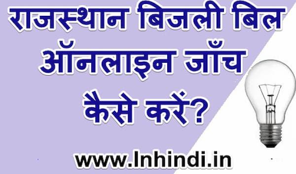 राजस्थान बिजली बिल की जाँच ऑनलाइन कैसे करें