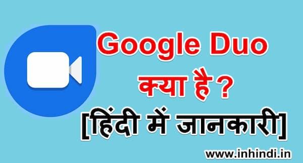 Google Duo क्या है