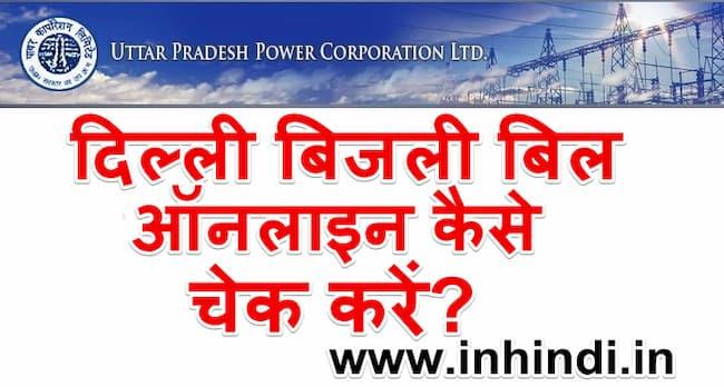 दिल्ली बिजली बिल ऑनलाइन कैसे चेक करें