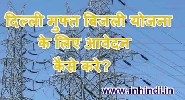 दिल्ली मुफ्त बिजली योजनाके लिए आवेदन कैसे करे