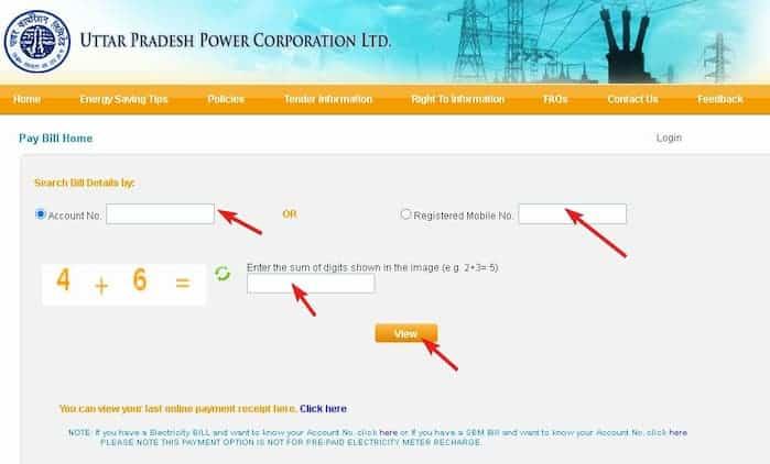 उत्तर प्रदेश बिजली बिल ऑनलाइन कैसे देखें
