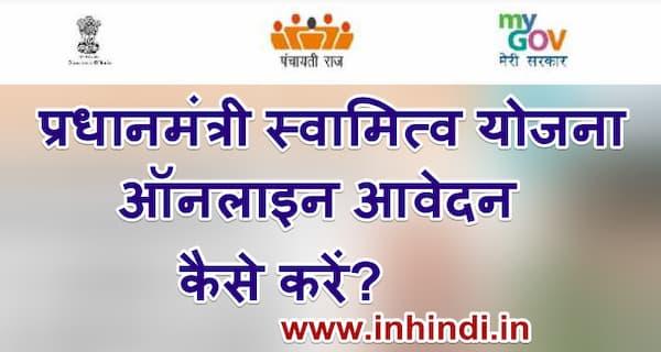 प्रधानमंत्री स्वामित्व योजना के लिए ऑनलाइन आवेदन कैसे करें