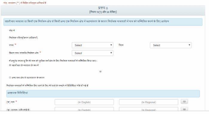 बिहार वोटर लिस्ट में ऑनलाइन नाम को कैसे जुड़वायें