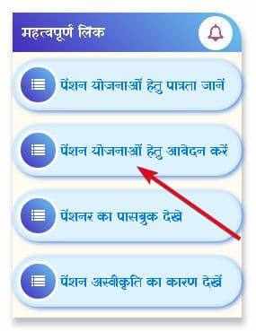 मध्य प्रदेश विकलांग पेंशन योजना के लिए ऑनलाइन आवेदन कैसे करें